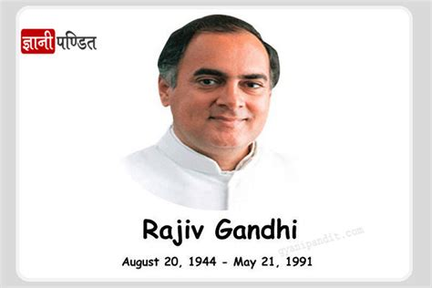 Biography Rajiv Gandhi Hindi | rajiv gandhi ज ञ न पण ड त ज ञ न क अनम ल ध र