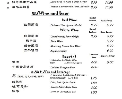 chinese american house menu traditional menu chinese sichuan house