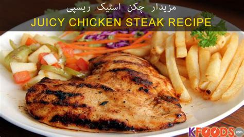 Agen Nature Stek arizona grill chicken steak recipe 171 metzbaccia