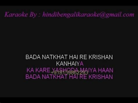 bada natkhat hai karaoke track bada natkhat hai yeh karaoke lata mangeshkar amar