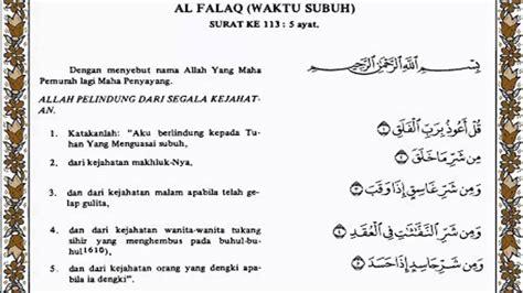 download mp3 surat al quran dan artinya al falaq al qur an terjemahnya youtube