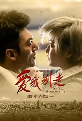 film china love you you don t go if you love me 2018 china film cast