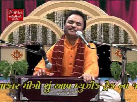 hemant chauhan bhajan list full download hemant chauhan vanje aavyo vepari re