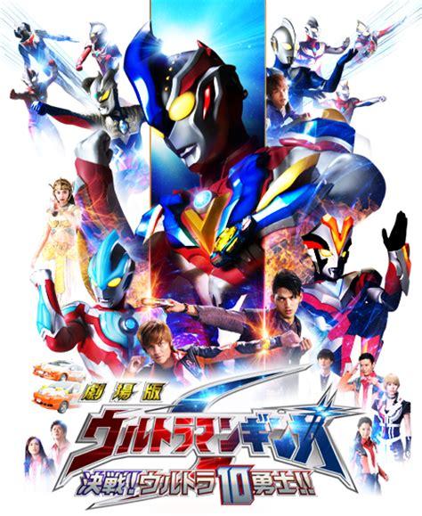 Film Ultraman Ginga | 2015年3月公開 劇場版 ウルトラマンギンガs 決戦 ウルトラ10勇士 ウルトラマンギンガs 公式