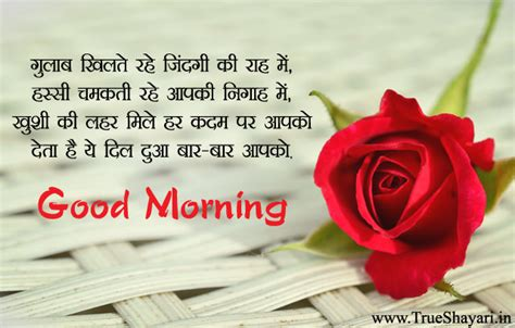 good morning images  hindi english shayari status