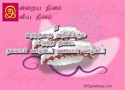 Advance Happy Birthday Wishes In Tamil Wedding Wishes Quotes In Tamil Image Quotes At Hippoquotes Com