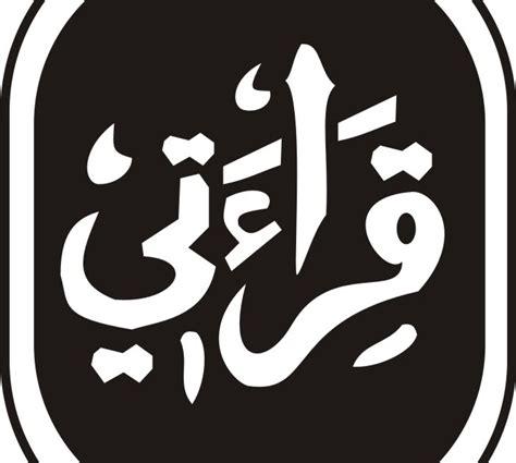 Logo Hitam 89 aneka info logo qiraati
