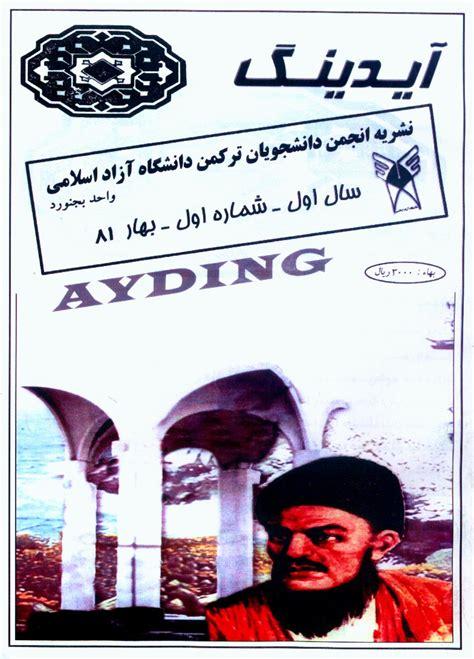 ayding 2002 07 21