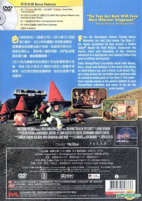 dvd format in hong kong yesasia toy story 2 dvd special edition hong kong