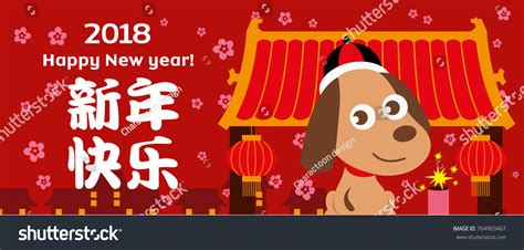 new year 2018 animal images new year 2018 greeting card stock vector 764903467