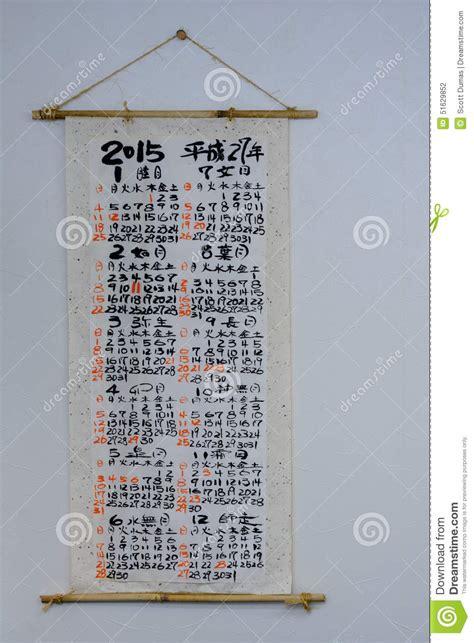Calendrier Japonais Calendrier Japonais Photo Stock Image 51629852