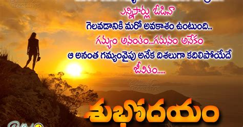morning motivational quotations morning motivational telugu quotes and sayings with morning