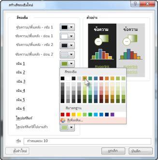 excel color themes 2013 เปล ยนธ ม และทำให เป นค าเร มต นใน word หร อ excel การ
