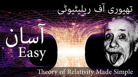 einstein biography in hindi pdf time travel theory in hindi pdf lifehacked1st com