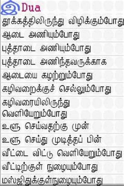 islamic picture tamil dua download tamil dua for android by mdmahir appszoom