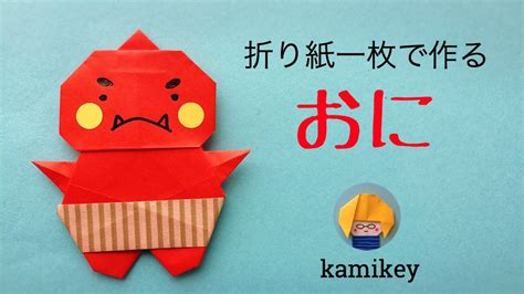 origami oni 節分の折り紙 おに origami ogre doovi