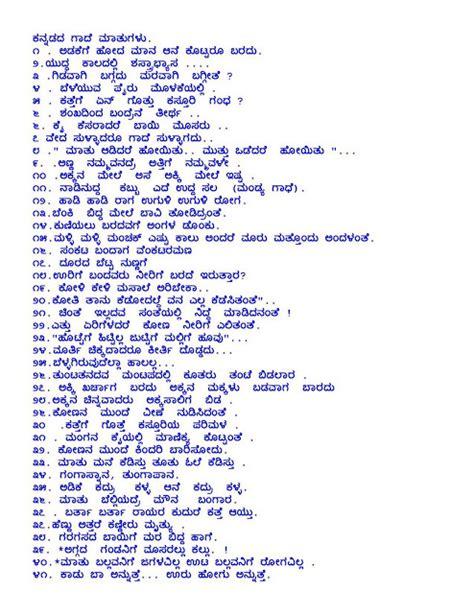 layout kannada meaning marathi love messages tattoo design bild