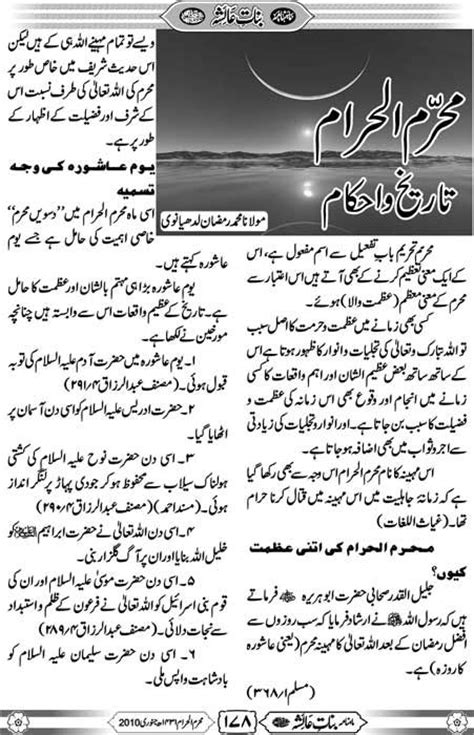 new year history in urdu 17 best images about karbala on the two
