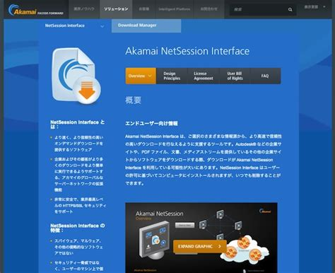 akamai netsession is this a virus what is it geekdrop download akamai netsession interface