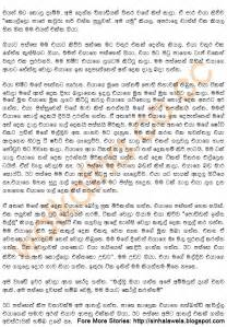 Sinhala Wal Katha Mp3 Http Kootation Com Wal Sinhala Katha 2 Bp » Home Design 2017