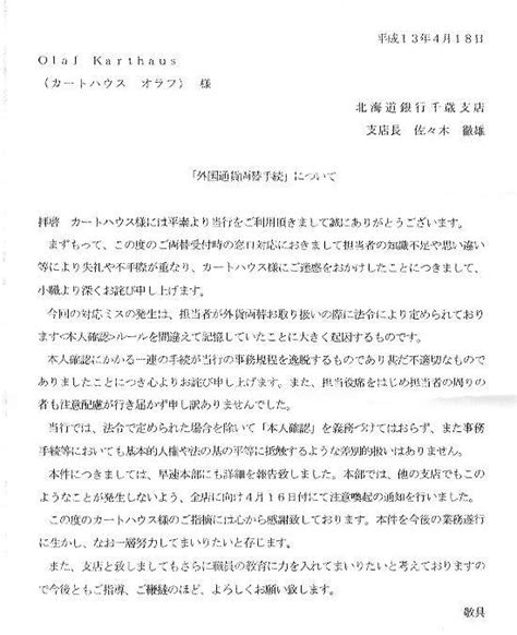 Business Letter Japan japanese business letter the letter sle