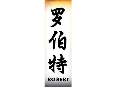 tattoo name robert robert tattoo r chinese names home tattoo designs
