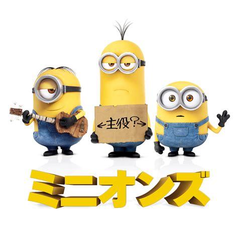 download film minions 2015 bioskop doni blog 2015怪盗グルー新作のミニオンズ映画をダウンロードしよう 主題歌 動画 torrentなど