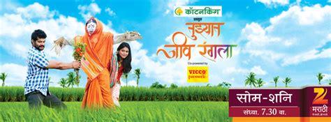 tuzyat jeev rangala cast tujhyat jeev rangala zee marathi serial marathicelebs com