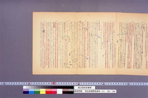 082 226 226 226 Simpati Telkomsel 綱領問題 標準画像 82 108 史料にみる日本の近代