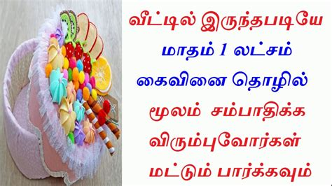home based craft business idea  tamil simple craft