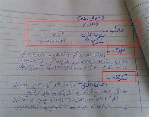 writing pattern of urdu here is how a topper gets 94 marks in urdu with pictures
