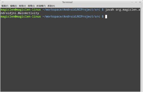 android jni android 如何藉由jni來使用c c 程式 magiclen