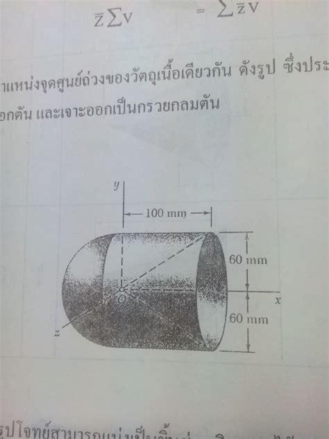 design engineer pantip ถามโจทย engineering mechanic เร อง centroid หน อยคร บ