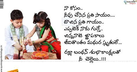 rakshabandhan quotes  hdwallpapers  telugu