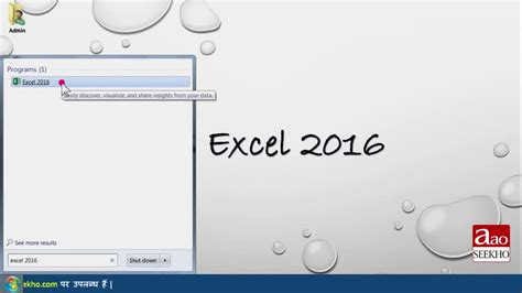excel tutorial youtube 2016 ms excel 2016 tutorial in hindi introduction video 1 youtube