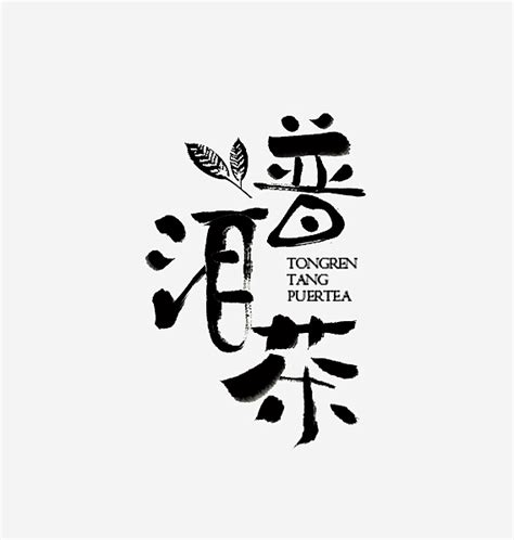 design font chinese 14p impressive chinese font design free chinese font