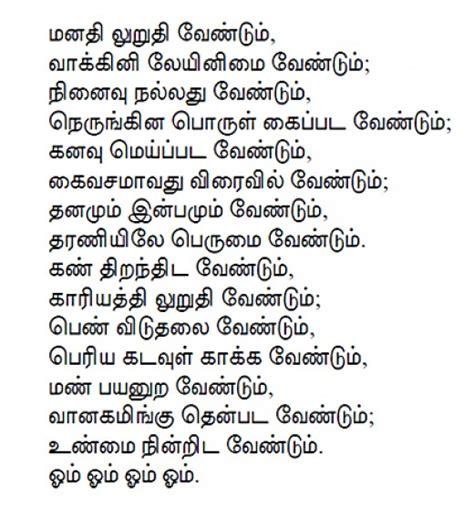 Bharathi Kanda Puthumai Penn Tamil Essay by Subramaniya Bharathi Great Poet Of Tamil Nadu Hubpages