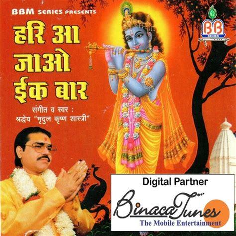 song pk mp 3 song ek baar to radha banke dekho mere mandir mein rehte ho bhagwan mp3 song download hari aa