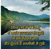 Nice Shayari On Khamoshi Two Lines In Hindi With Image Or Pic To