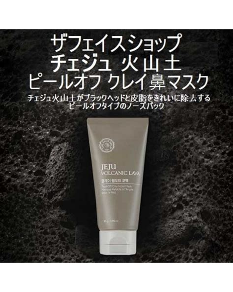 Harga The Shop Jeju Volcanic Lava Peel Clay Nose Mask shop jeju volcanic lava peel clay nose mask