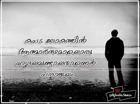 feeling alone quotes sad malayalam image quotes at relatably