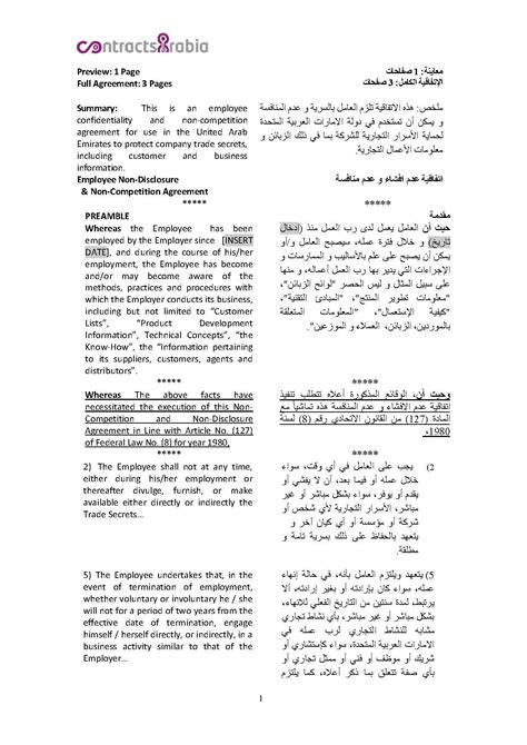 Release Letter In Arabic File Employee Non Disclosure Agreements Uae Pdf Wikimedia Commons