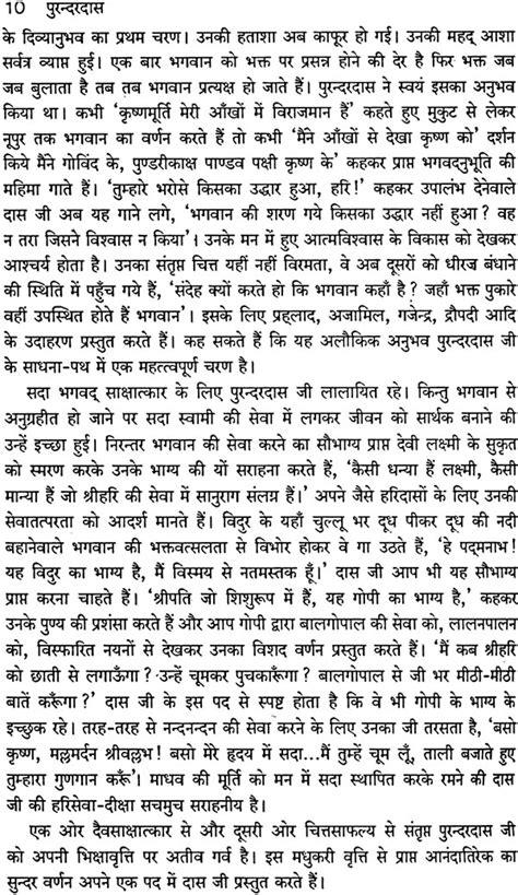 Kanakadasa Biography In Hindi Language | प रन दरद स भ रत य स ह त य क न र म त purandara dasa