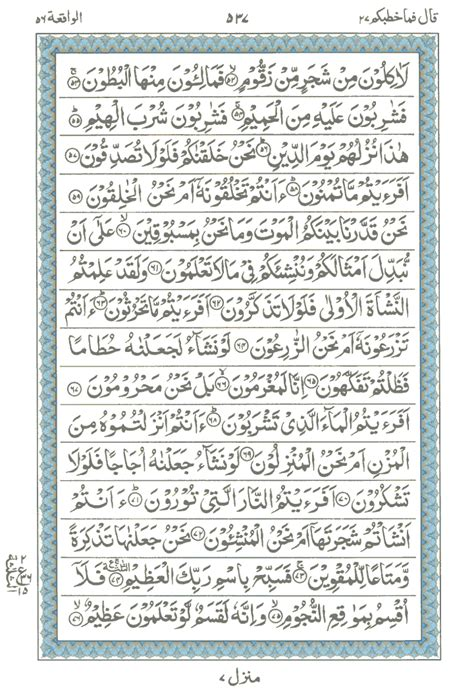 download mp3 al quran surat waqiah surah e al waqi ah read holy quran online at