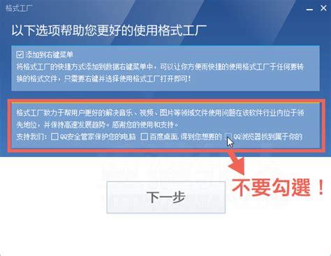 installer format factory sur mac format factory install 02 重灌狂人