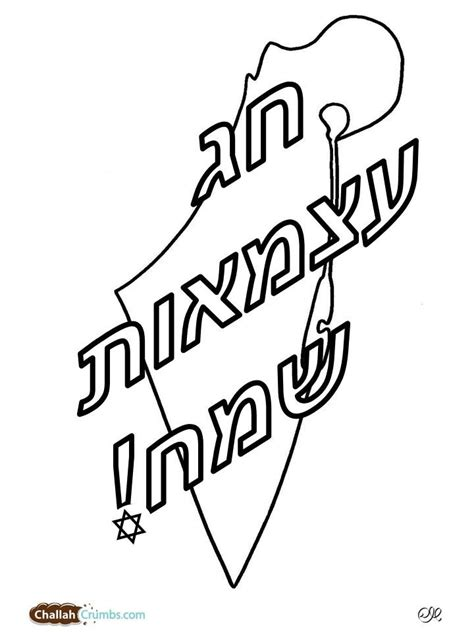 yom kippur coloring pages coloring home