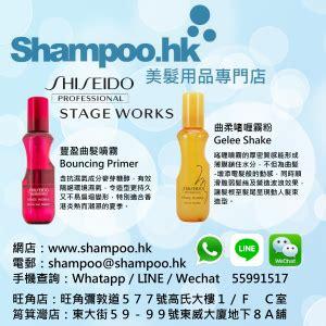 Shiseido Stage Works shiseido 資生堂 stage works curl primer shoo hk