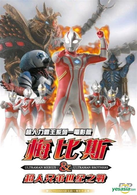 film ultraman mebius and ultra brothers the 6 ultra brothers vs the monster army 1974