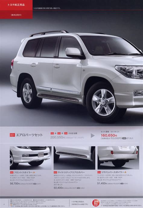 Toyota Land Cruiser Accessories Toyota Land Cruiser Cba Urj202w Accessories