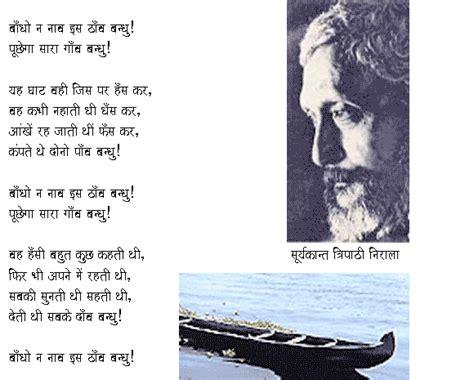 nirala biography in hindi baandho na naav is thaon bandhu geeta kavita com poem
